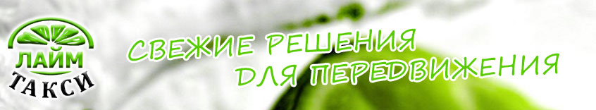 lime-taxi-banner