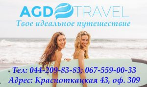 agd-travel-website